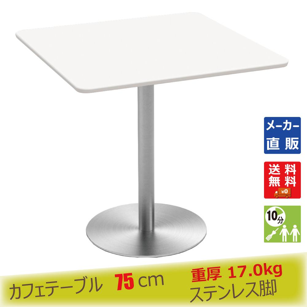cttr-75s-wh.jpg カフェテーブル ホワイト 75cm 角 ステンレス丸脚 メイン画像
