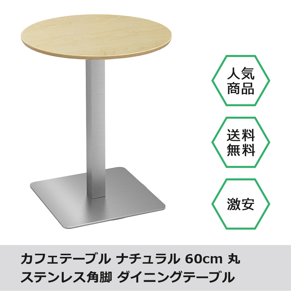 ctts-60r-na.jpg カフェテーブル ナチュラル木目 60cm 丸 ステンレス角脚 メイン画像