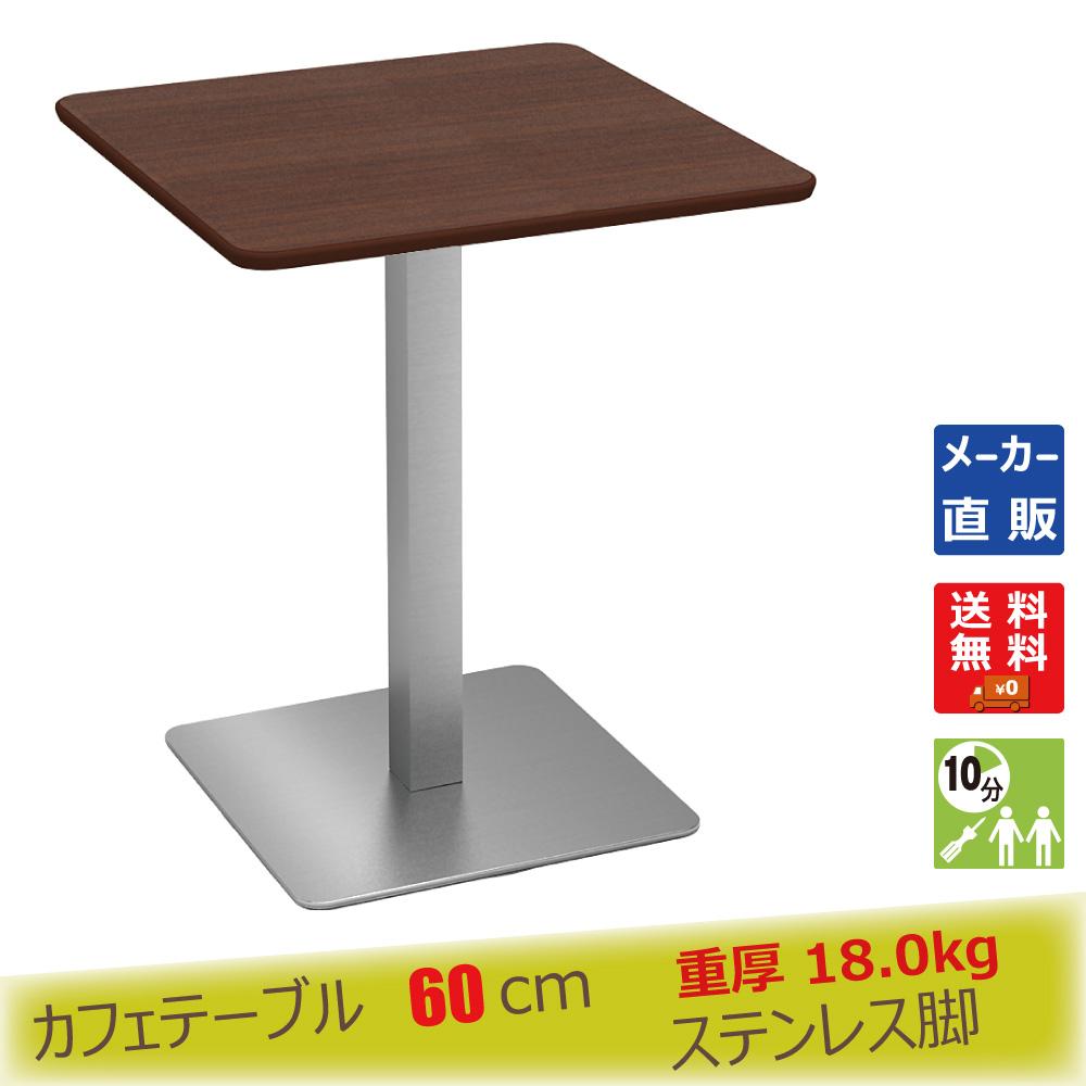 ctts-60s-db.jpg カフェテーブル ブラウン木目 60cm 角 ステンレス角脚 メイン画像