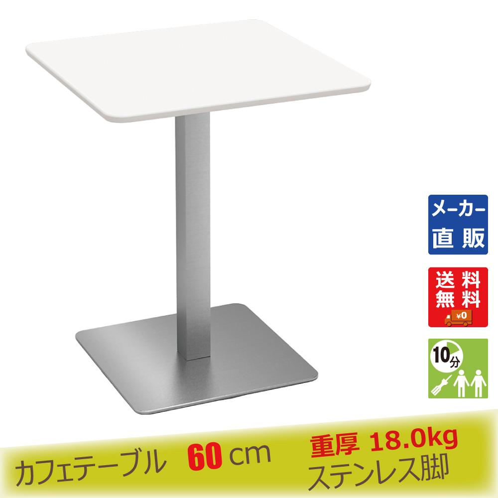 ctts-60s-wh.jpg カフェテーブル ホワイト 60cm 角 ステンレス角脚 メイン画像