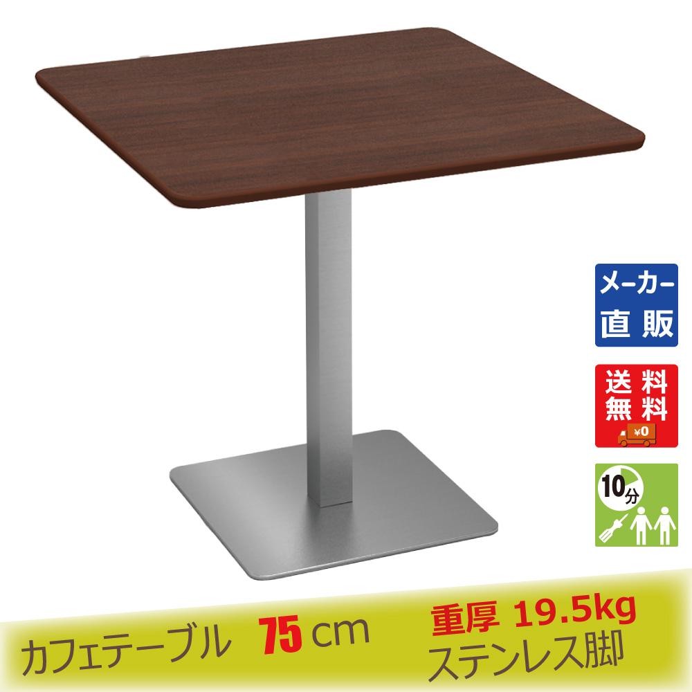ctts-75s-db.jpg カフェテーブル ブラウン木目 75cm 角 ステンレス角脚 メイン画像