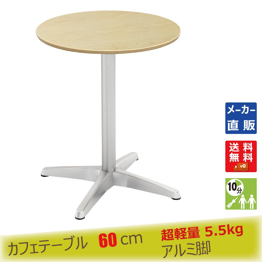 ctxa-60r-na.jpg カフェテーブル ナチュラル木目 60cm 丸 アルミX脚 メイン画像