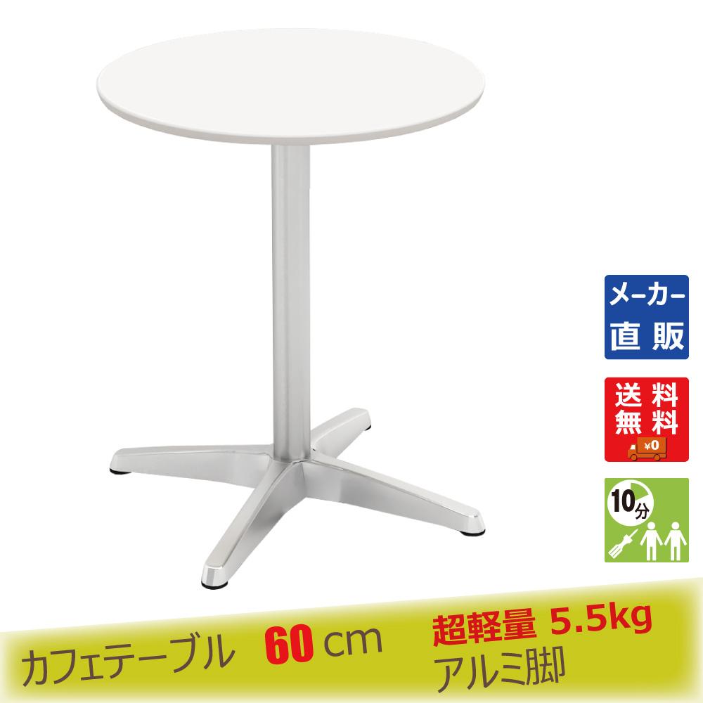 ctxa-60r-wh.jpg カフェテーブル ホワイト 60cm 丸 アルミX脚 メイン画像