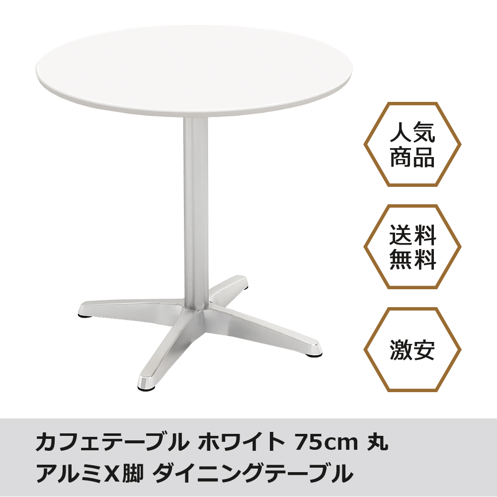 ctxa-75r-wh.jpg カフェテーブル ホワイト 75cm 丸 アルミX脚 メイン画像