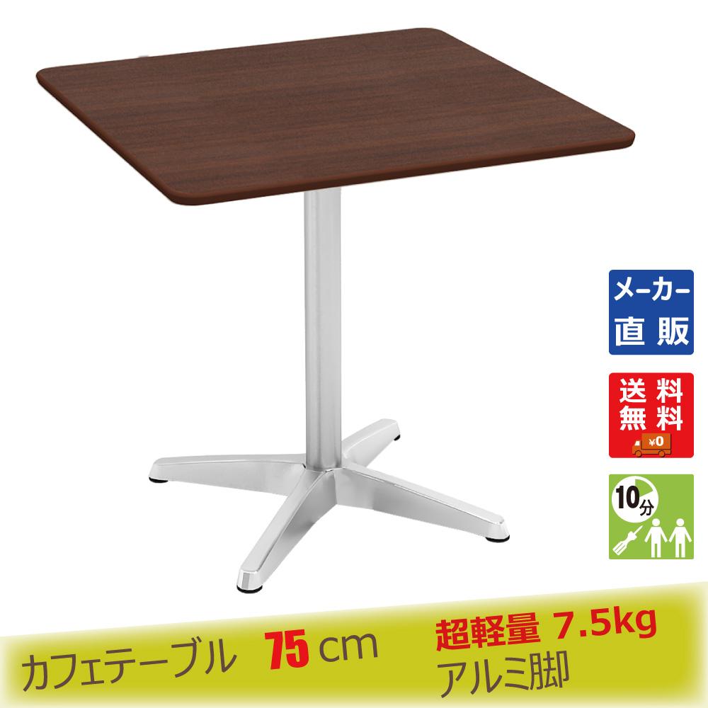 ctxa-75s-db.jpg カフェテーブル ブラウン木目 75cm 角 アルミX脚 メイン画像