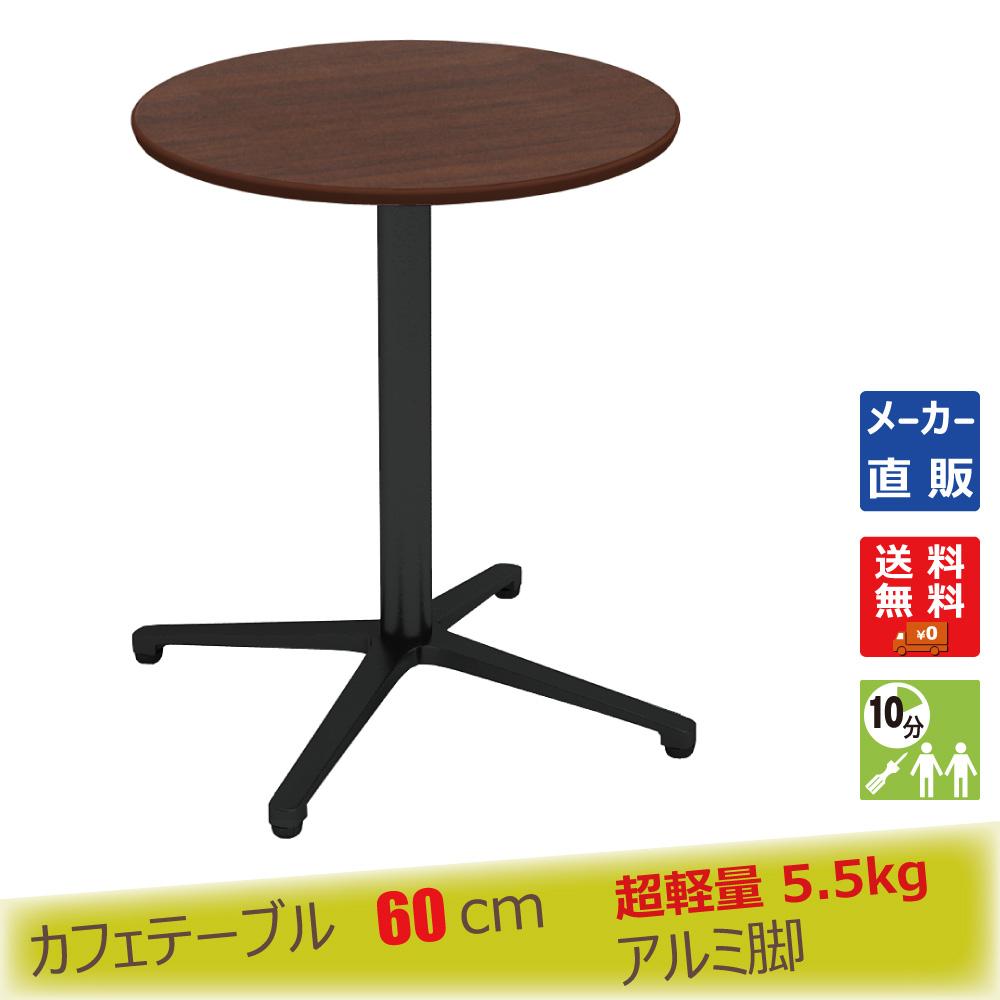 ctxb-60r-db.jpg カフェテーブル ブラウン木目 60cm 丸 アルミX脚ブラック メイン画像