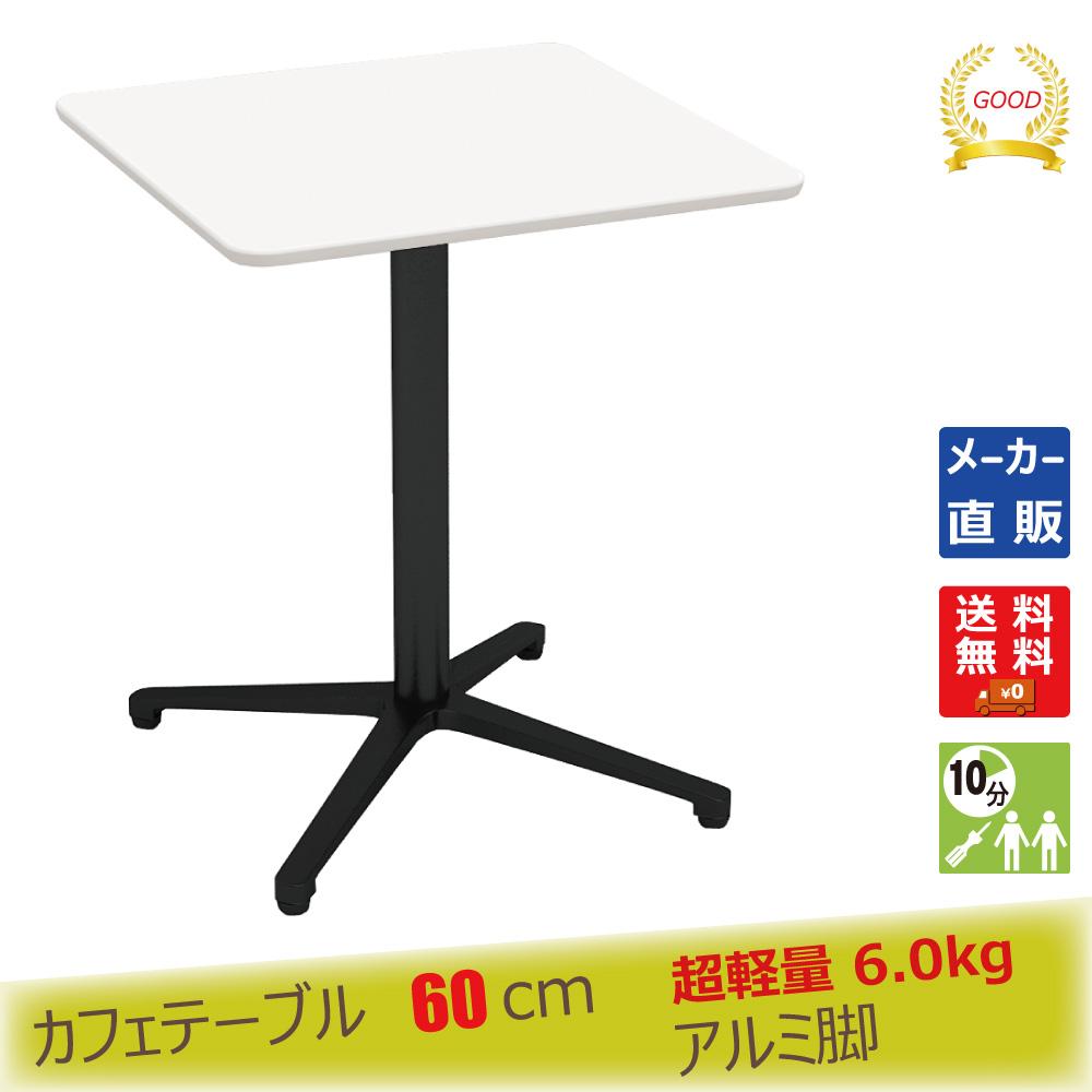ctxb-60s-wh.jpg カフェテーブル ホワイト 60cm 角 アルミX脚ブラック メイン画像