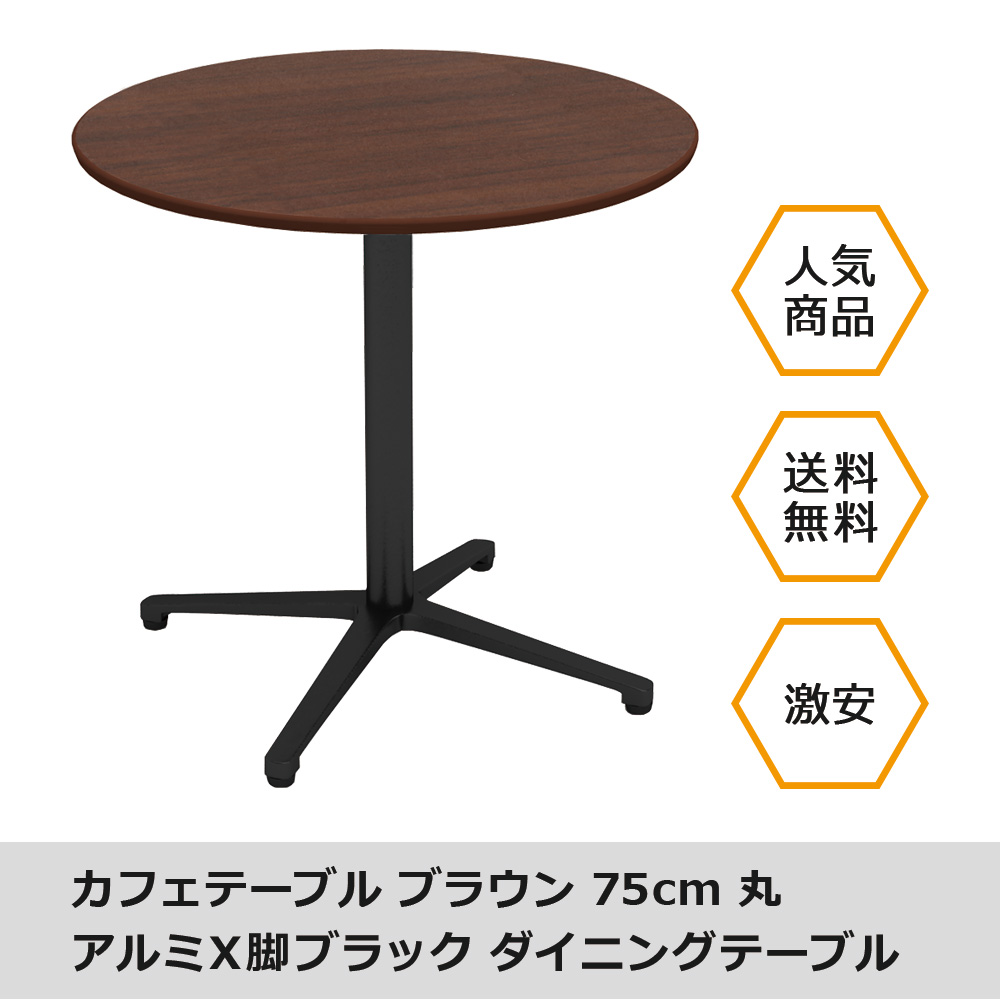 ctxb-75r-db.jpg カフェテーブル ブラウン木目 75cm 丸 アルミX脚ブラック メイン画像