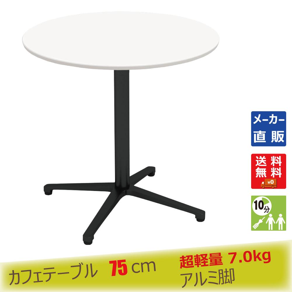 ctxb-75r-wh.jpg カフェテーブル ホワイト 75cm 丸 アルミX脚ブラック メイン画像