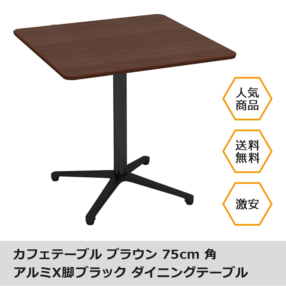 ctxb-75s-db.jpg カフェテーブル ブラウン木目 75cm 角 アルミX脚ブラック メイン画像