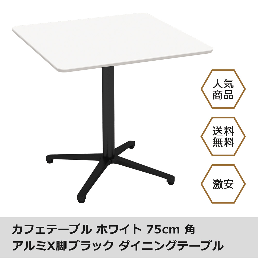 ctxb-75s-wh.jpg カフェテーブル ホワイト 75cm 角 アルミX脚ブラック メイン画像
