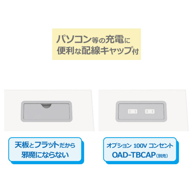 BD-option 配線キャップ オプション