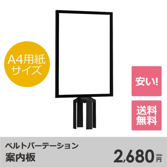 頑丈な ベルトパーテーション専用 案内板 (A4サイズ) ブラック