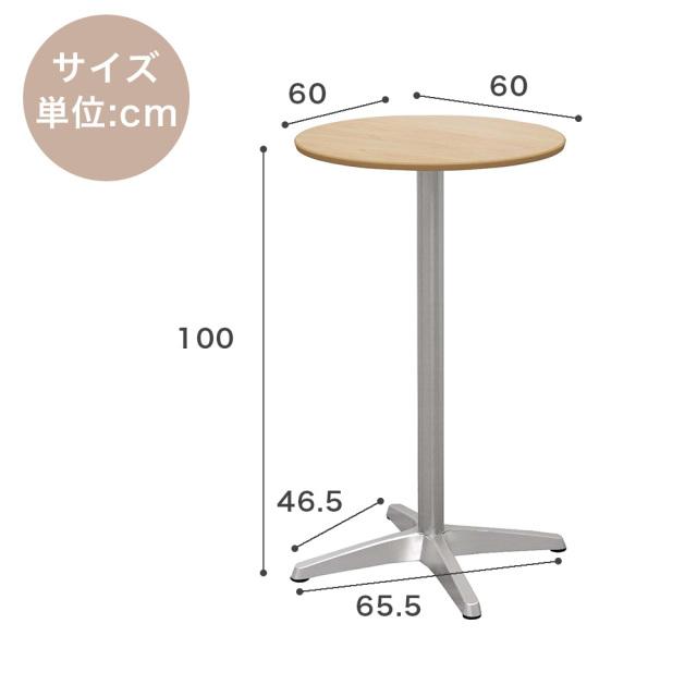 CTHXA-60R-NA_size.jpg カフェテーブル ハイタイプ サイズ