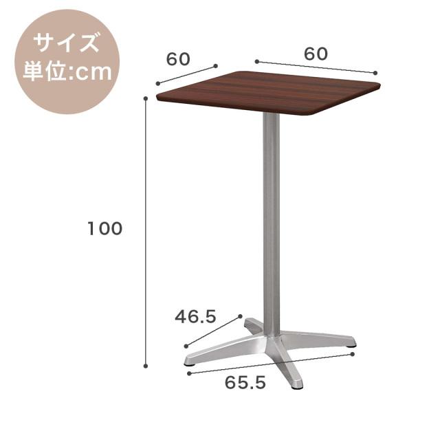 CTHXA-60S-DB_size.jpg カフェテーブル ハイタイプ サイズ