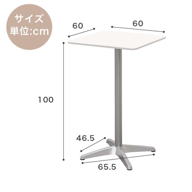 CTHXA-60S-WH_size.jpg カフェテーブル ハイタイプ サイズ