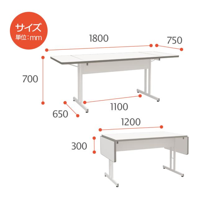 EMT-1875-size 伸縮ミーティングテーブル サイズ 寸法