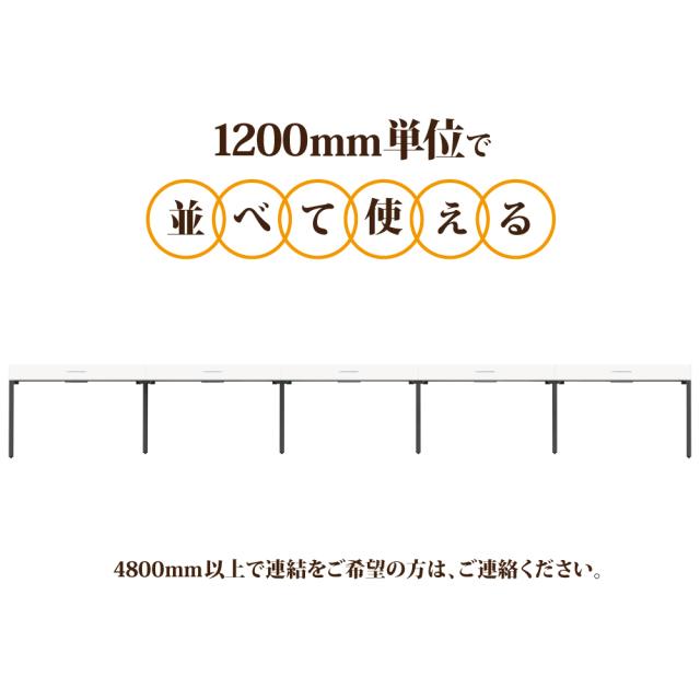 FAS-connection フリーアドレスデスク 1200mm単位 並べて使える
