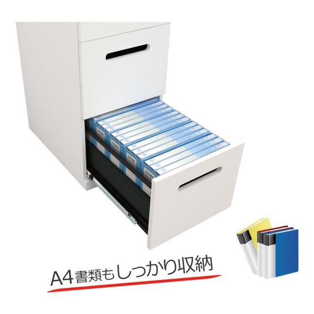 FC-A4 ファイリングキャビネット 収納 書類 ファイル