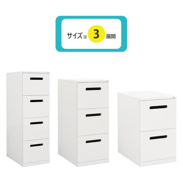 FC-size ファイリングキャビネット 収納 サイズ 3展開
