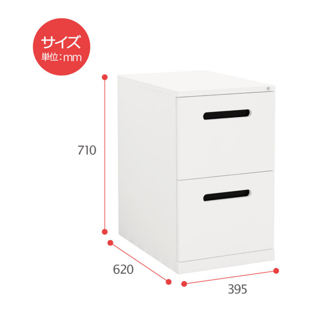 FC2-046-WH-size ファイリングキャビネット 収納2段 サイズ 寸法