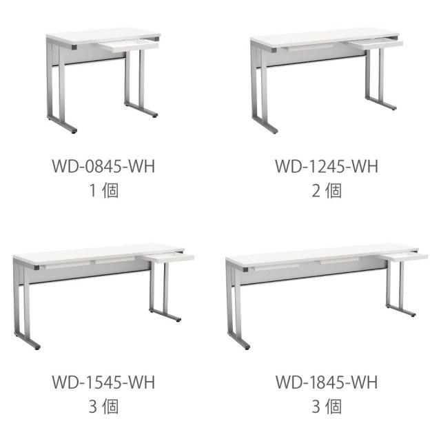 HC-0430CD-WH-WD ハイカウンター ローカウンター 引き出し オプション 組合せ対象商品 取付可能個数