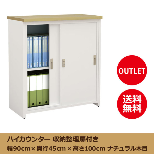 HC-0945CB-NA_outlet.jpg ハイカウンター 整理収納扉付き ナチュラル木目 アウトレット セール