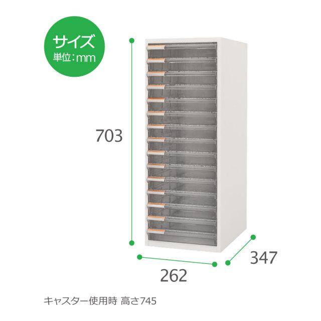 LC-151-WH-size レターケース 書類収納 15段1列 サイズ 寸法