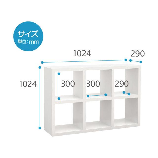 LCA-10306-WH-size 収納棚 チェスト 6個 サイズ 寸法