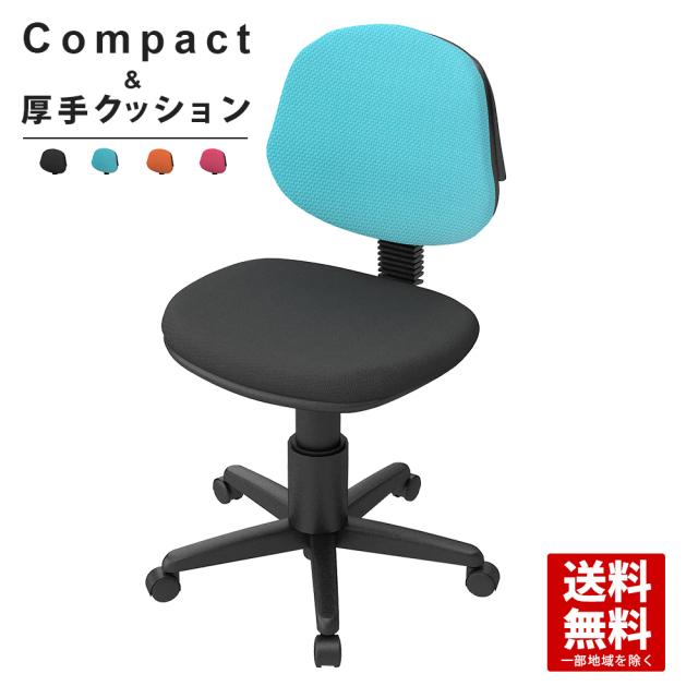 コンパクト オフィスチェア