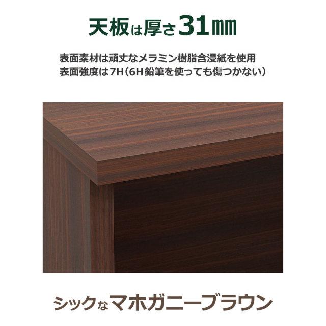 MD-MWR-MC-panel-mahogany 役員用 マネージメント マホガニーブラウン 厚さ 31mm 天板