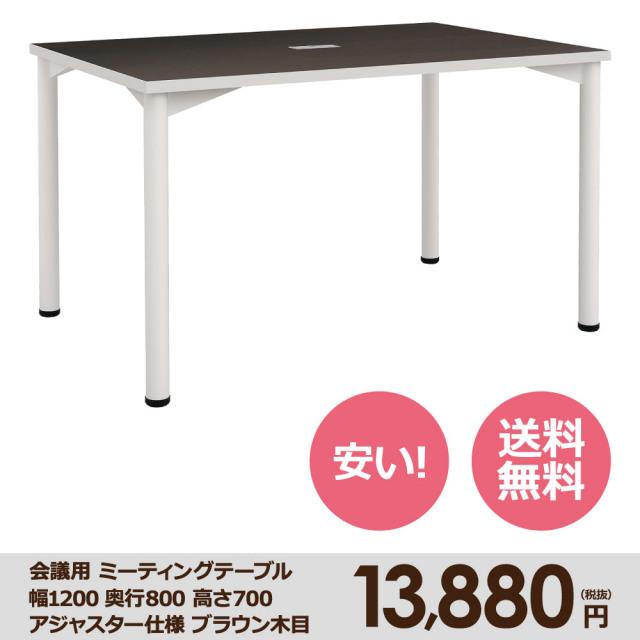 会議机 ミーティングテーブル 幅120cm 奥行80cm 高さ70cm アジャスター ブラウン 木目