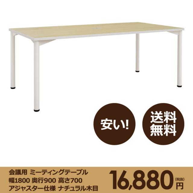 会議机 ミーティングテーブル 幅180cm 奥行90cm 高さ70cm アジャスター ナチュラル 木目