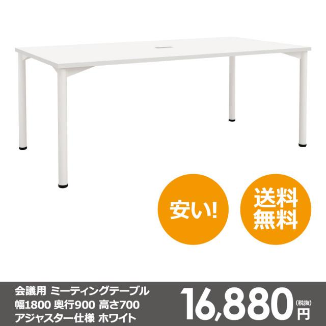 会議机 ミーティングテーブル 幅180cm 奥行90cm 高さ70cm アジャスター ホワイト