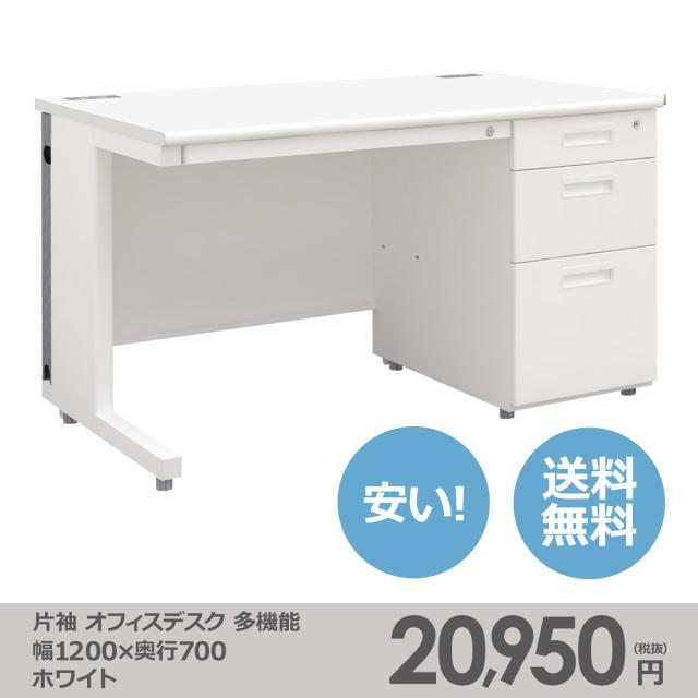 片袖 オフィスデスク 多機能 整理収納(幅1200×奥行700・ホワイト)