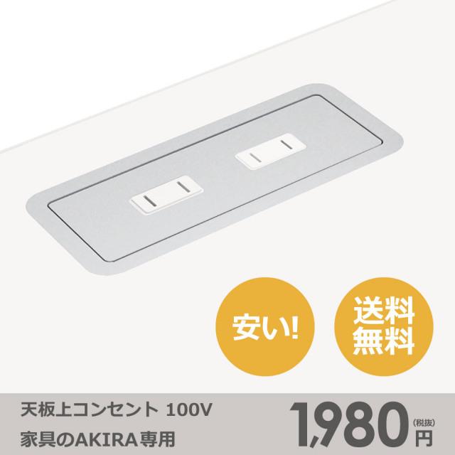 天板上コンセント100V デスク・テーブル・カウンター専用