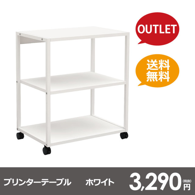 PDSW-046-WH-outlet 机横プリンターテーブル奥行400デスク用 アウトレット