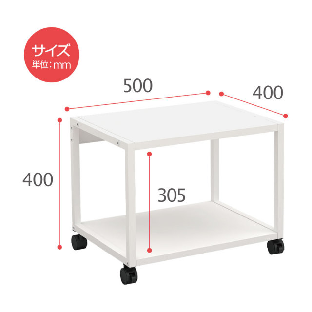 PPT-0540-WH-size プリンターテーブル 簡易型 机下 サイズ 寸法