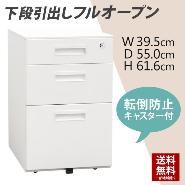 SD-3LP-WH サイドキャビネット 収納モバイルワゴン