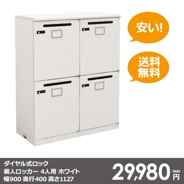 ダイヤル式ロック個人ロッカー4人用ホワイト(幅900×奥行400×高さ1127)