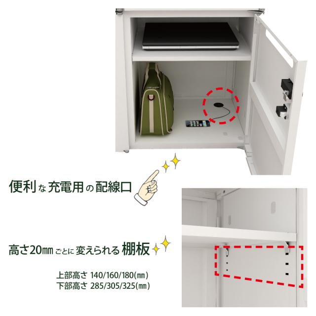 SSC-0911K4-charge 充電用 配線口 棚板 パーソナルロッカー