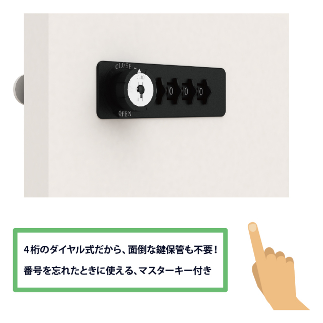 SSC-0911K4-dial-lock ダイヤル式 鍵 パーソナルロッカー