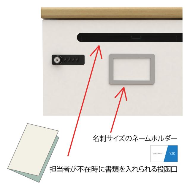 SSC-0911K4-name-card 名刺 カード 投函口 ポスト パーソナルロッカー