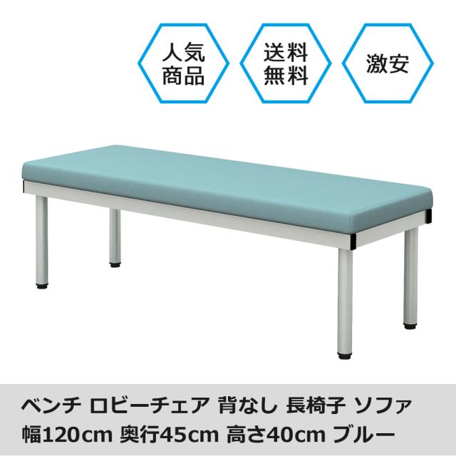 bcf-1245-bl.jpg ベンチ 平ベンチ 120cm ブルー メイン画像