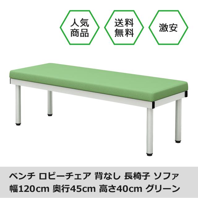 bcf-1245-gr.jpg ベンチ 平ベンチ 120cm グリーン メイン画像