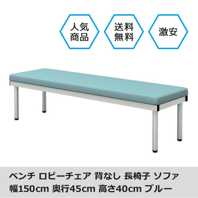 bcf-1545-bl.jpg ベンチ 平ベンチ 150cm ブルー メイン画像