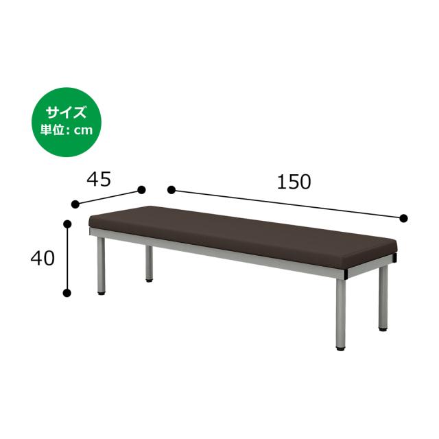 bcf-1545-br_size.jpg ベンチ 平ベンチ 150cm ブラウン サイズ 寸法