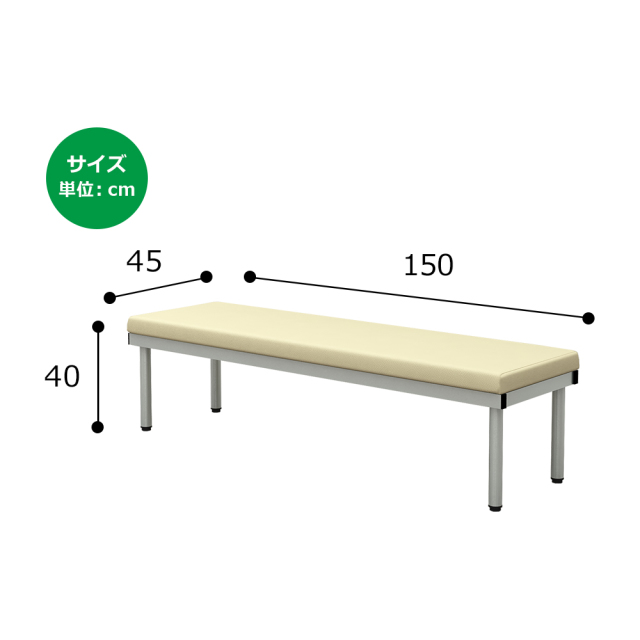 bcf-1545-iv_size.jpg ベンチ 平ベンチ 150cm アイボリー サイズ 寸法