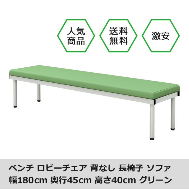 bcf-1845-gr.jpg ベンチ 平ベンチ 180cm グリーン メイン画像