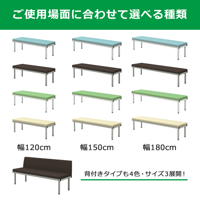 bcf_1.jpg ベンチ 平ベンチ カラー 4色 サイズ 種類 展開